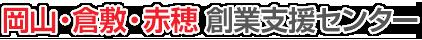 岡山・倉敷 創業支援センター