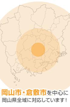 岡山市・倉敷市を中心に岡山県全域に対応しています