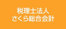 竹村高志税理士事務所