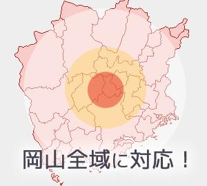 岡山全域に対応!