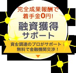 完全成果報酬で手数料0円! 融資獲得サポート 資金調達のプロがサポート!無料で金融機関交渉!