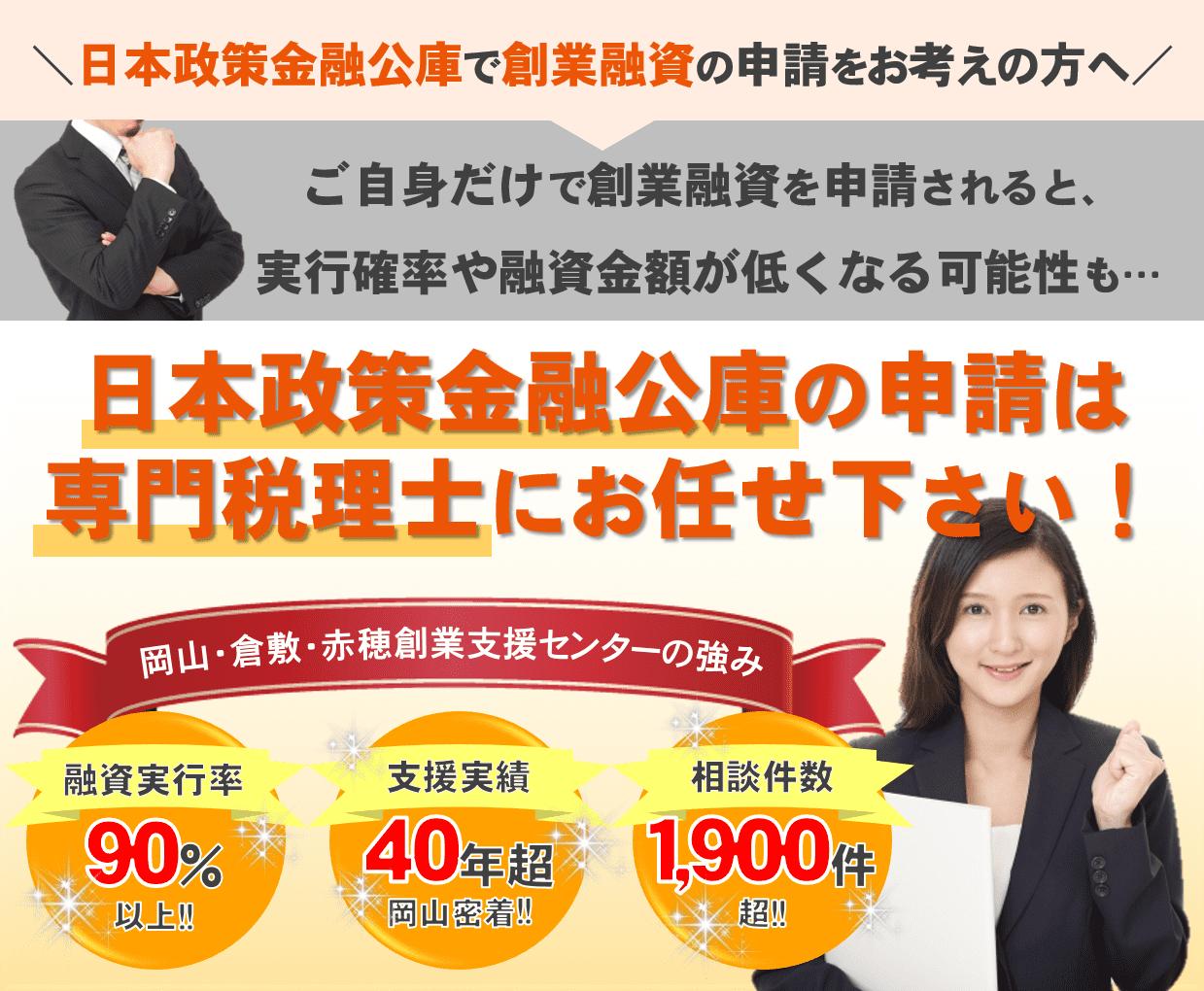 岡山で日本政策金融公庫の申請はお任せください